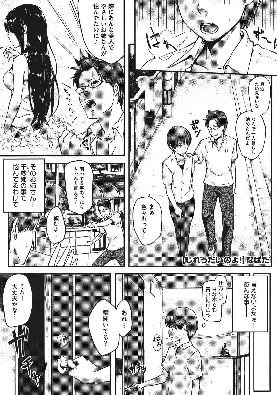 なぱた じれったいのよ 同人誌 Doujin Hentai 成人漫畫
