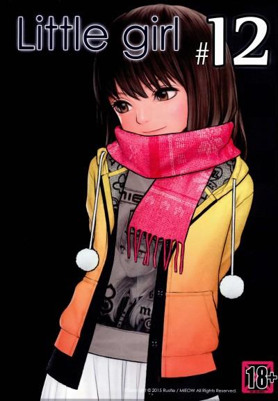 Little Girl 12 同人誌 Doujin Hentai 成人漫畫 H漫 色情同人