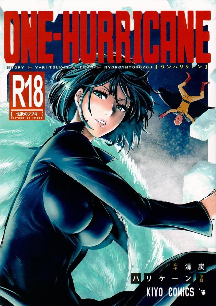一拳超人 ワンパンマン ONE-PUNCH MAN NE-HURRICANE 認真活塞式 吹雪 地獄的吹雪 同人誌 Doujin Hentai 成人漫畫 H漫 色情同人