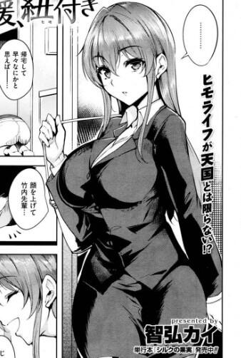 その才媛、紐付き 智弘カイ 同人誌 Doujin Hentai 成人漫畫 H漫 色情同人