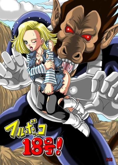 七龍珠 ドラゴンボール DRAGON BALL Z フルボッコ18号! 18號 人造人18號 比達 達爾 貝吉塔 同人誌 Doujin Hentai 成人漫畫 H漫 色情同人