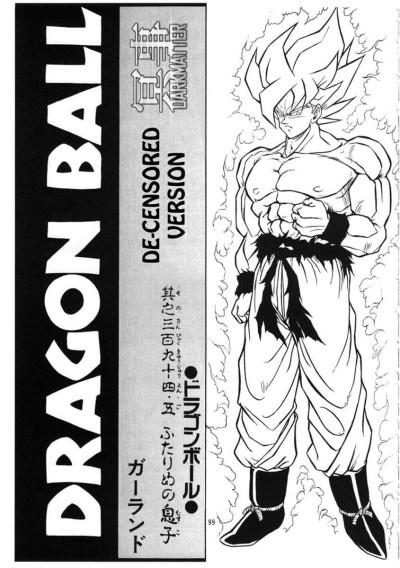 七龍珠 ドラゴンボール DRAGON BALL Z DRAGON BALL 其之三百九十四・五 ふたりめの息子 悟空 琪琪 同人誌 Doujin Hentai 成人漫畫 H漫 色情同人