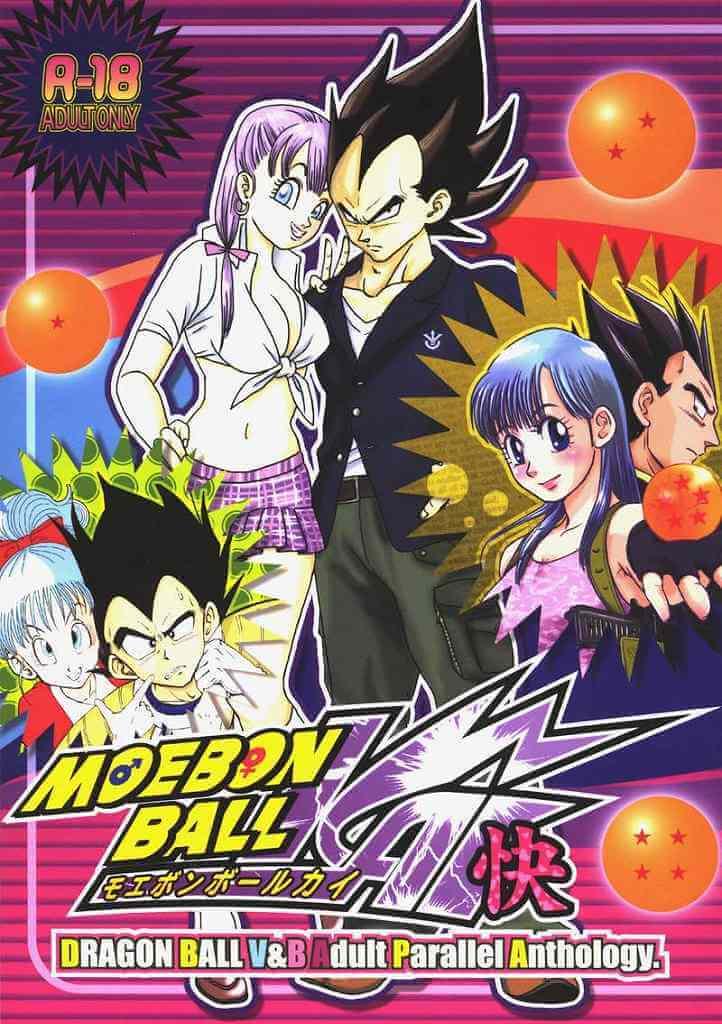 七龍珠 ドラゴンボール DRAGON BALL Z Moebon Ball Kai 比達 達爾 貝吉塔 布瑪 布爾瑪 同人誌 Doujin Hentai 成人漫畫 H漫 色情同人