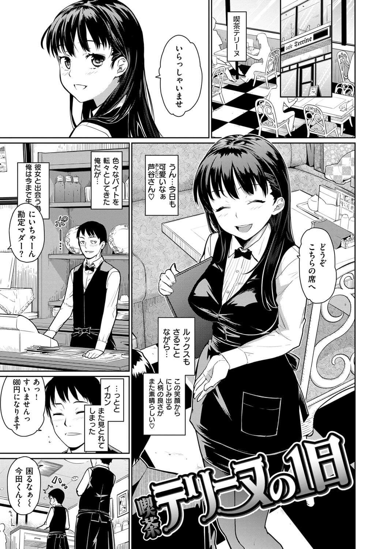 喫茶テリーヌの一日 同人誌 Doujin Hentai 成人漫畫 H漫 色情同人