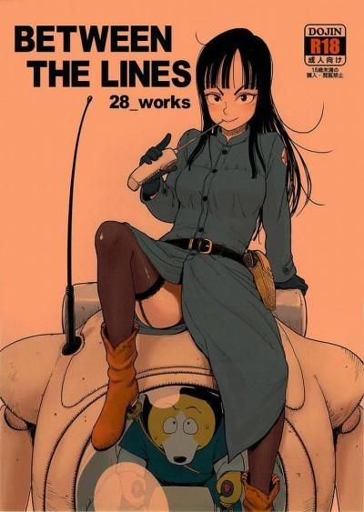 七龍珠 ドラゴンボール DRAGON BALL Z BETWEEN THE LINES 修 索巴 梅思 舞 常勝 同人誌 Doujin Hentai 成人漫畫 H漫 色情同人