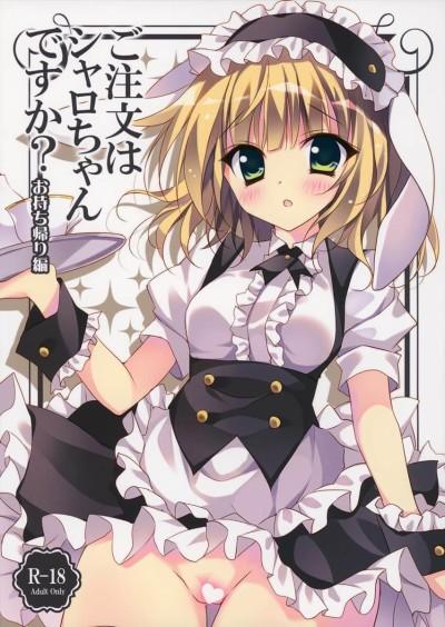 請問您今天要來點兔子嗎? ご注文はうさぎですか? Is the order a rabbit? ご注文はシャロちゃんですか?~お持ち帰り編~ 桐間紗路 女僕 同人誌 Doujin Hentai 成人漫畫 H漫 色情同人