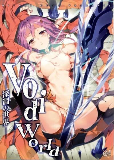 罪惡王冠 原罪之冠 罪之王冠 ギルティクラウン Guilty Crown VoidWorld 楪祈 觸手 同人誌 Doujin Hentai 成人漫畫 H漫 色情同人