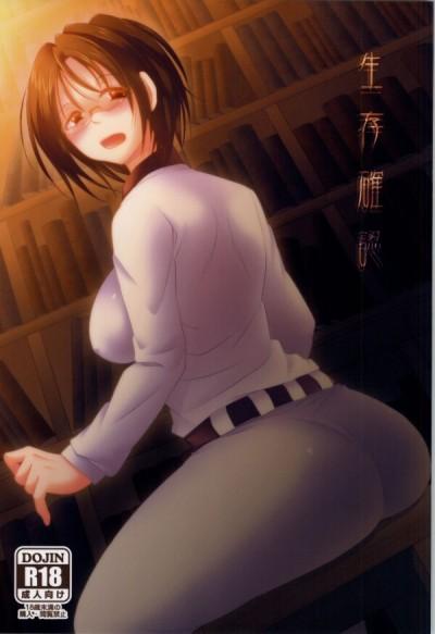 進撃的巨人 進撃の巨人 Attack on Titan 生存確認 漢吉·佐耶 里維·阿卡曼 里維兵長 同人誌 Doujin Hentai 成人漫畫 H漫 色情同人