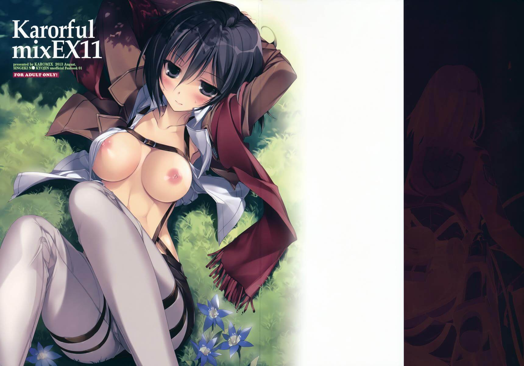 進撃的巨人 進撃の巨人 Attack on Titan Karorful mix EX11 KAROMIX karory 艾倫·耶格 米卡莎 同人誌 Doujin Hentai 成人漫畫 H漫 色情同人