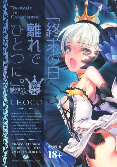 (C90) [チョコレート・ショップ (CHOCO)] 終末の日 離れで ひとつに。 (オーディンスフィア) 同人誌 Doujin Hentai 成人漫畫 H漫 色情同人 中文H漫 中文A漫 紳士漫畫 漢化本子 邪惡漫畫 線上看
