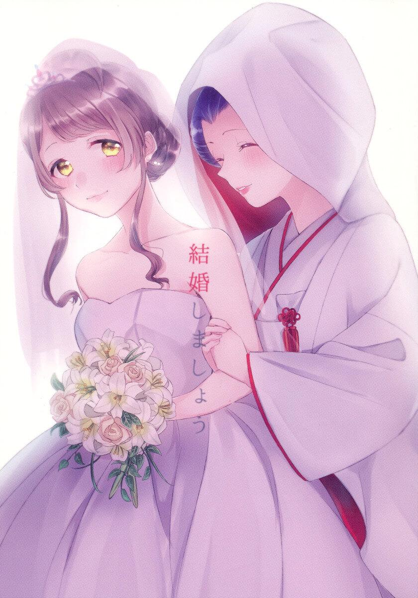 [Love Live! Sunshine!!] (僕らのラブライブ! 11) [Colette (ちょこれ)] 結婚しましょう (ラブライブ!) 同人誌 Doujin Hentai 成人漫畫 H漫 色情同人 中文H漫 中文A漫 紳士漫畫 漢化本子 邪惡漫畫 線上看