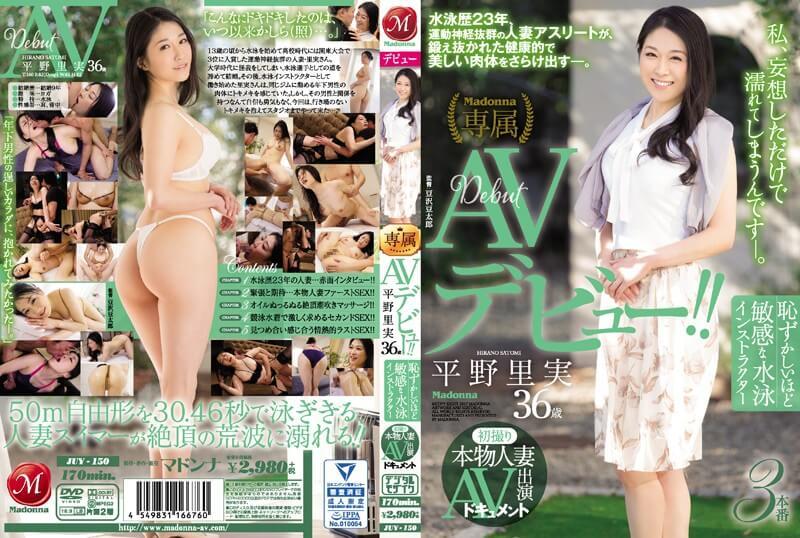 恥ずかしいほど敏感な水泳インストラクターの人妻・平野里実さん36歳 平野里實 線上成人影片 線上看