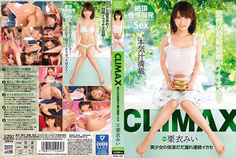 DVAJ-256 CLIMAX 美少女の体液だだ漏れ連続イカセ 栗衣みい 栗衣美伊 線上成人影片 線上看