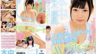 HND-425 新人*専属人気チャットガール現役女子大生AVデビュー 音ノ木さくら 音乃木櫻 線上成人影片 線上看