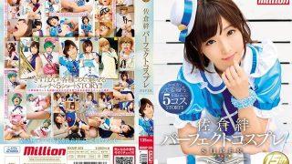 MKMP-205 佐倉絆パーフェクトコスプレSUPER 線上成人影片 線上看