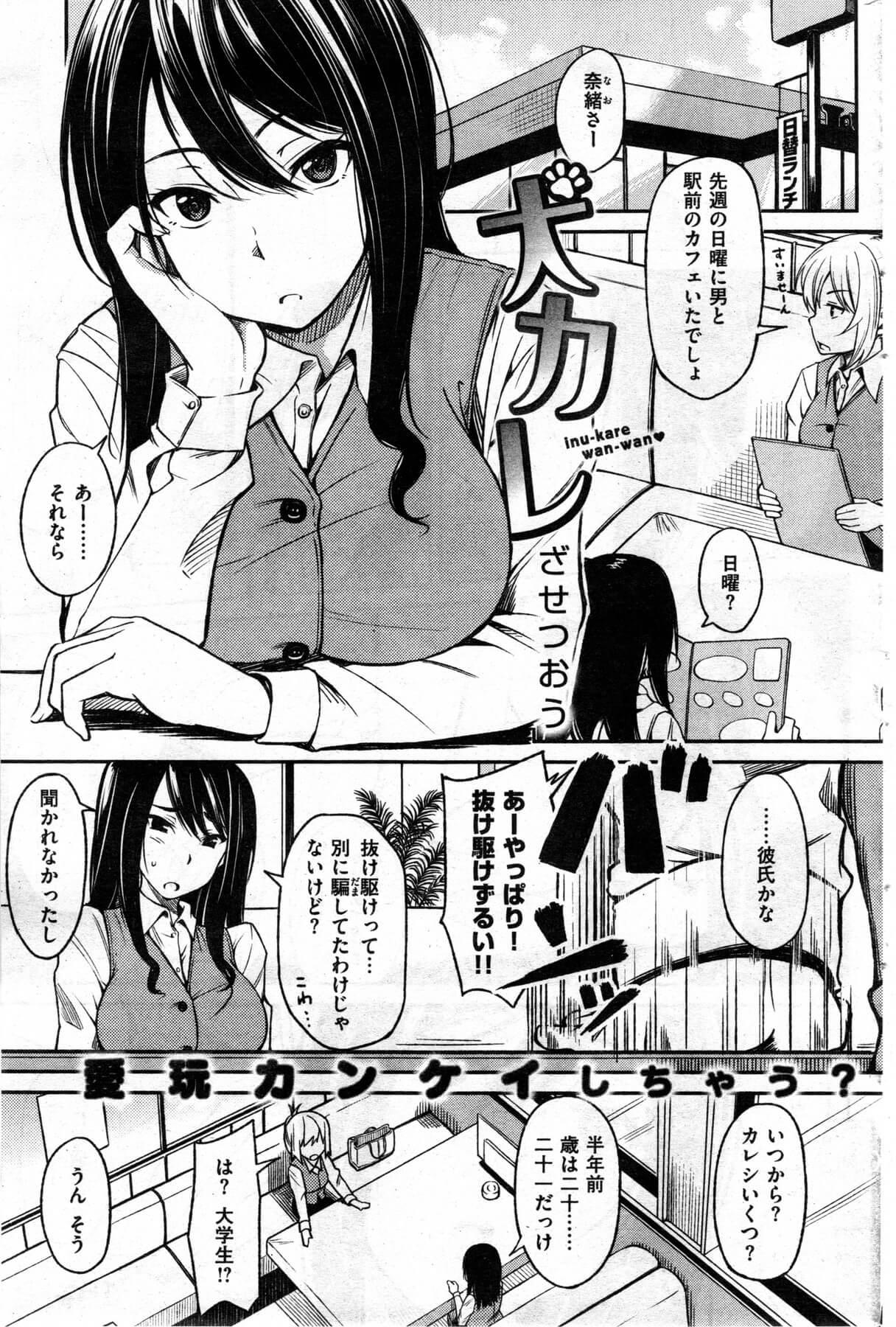 [ざせつおう] 犬カレ 同人誌 Doujin Hentai 成人漫畫