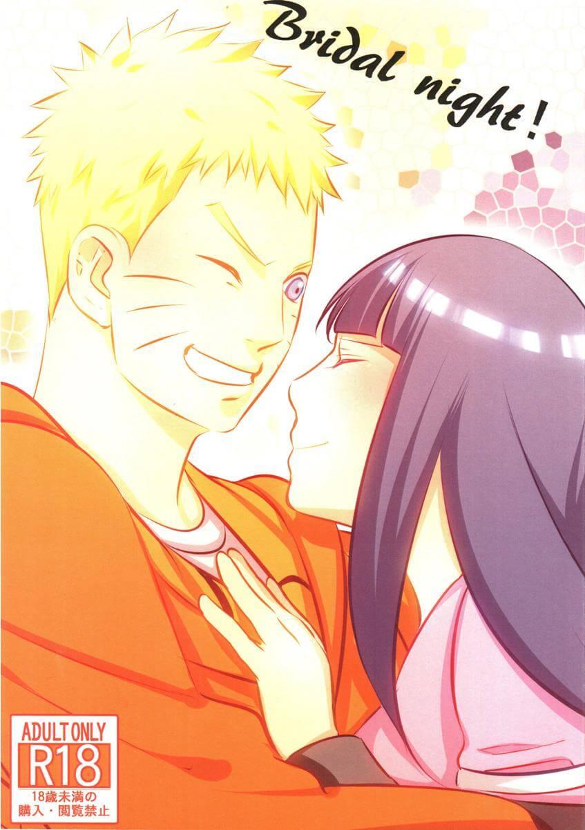 火影忍者 NARUTO -ナルト- Bridal Night Lunacy 新婚之夜 漩渦鳴人 日向雛田 同人誌 Doujin Hentai 成人漫畫 H漫 色情同人
