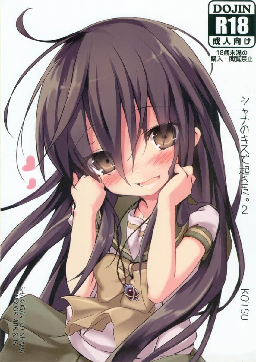 灼眼的夏娜 灼眼のシャナ Shana of the Blazing Eyes シャナのキスで起きた。2 夏娜 口交 坂井悠二 同人誌 Doujin Hentai 成人漫畫 H漫 色情同人 線上看