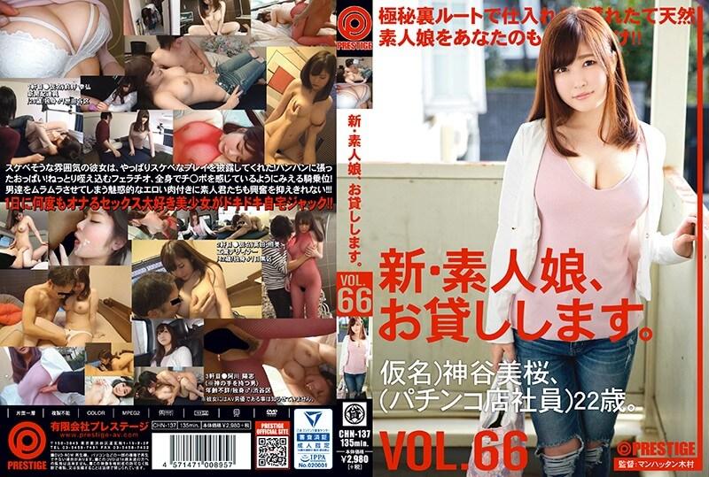 新・素人娘、お貸しします。 VOL.66 神谷美桜 線上成人影片 線上看