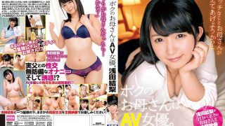 EKDV-496 ボクのお母さんはAV女優。浅田結梨 淺田結梨 線上成人影片 線上看