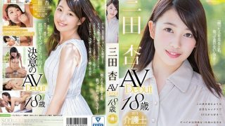 STAR-841 三田 杏 AV Debut 18歲 線上成人影片 線上看